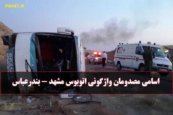 اسامی مصدومان واژگونی اتوبوس «مشهد - بندرعباس»