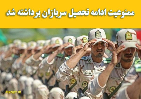 ممنوعیت ادامه تحصیل سربازان برداشته شد