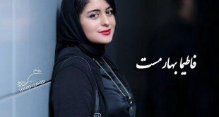 بیوگرافی فاطیما بهارمست بازیگر + زندگی شخصی هنری و همسرش