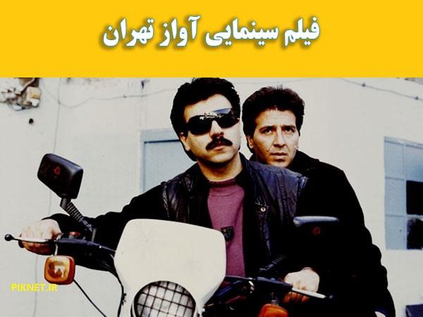 خلاصه داستان و بازیگران فیلم سینمایی آواز تهران + تصاویر