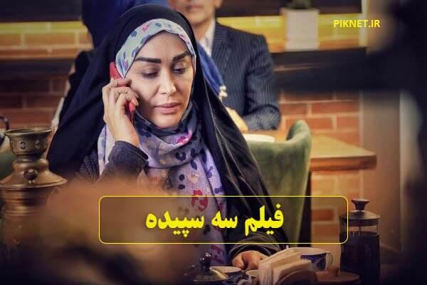 بازیگران و خلاصه داستان فیلم سه سپیده + تصاویر