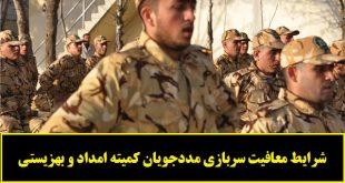 شرایط معافیت سربازی مددجویان کمیته امداد و بهزیستی