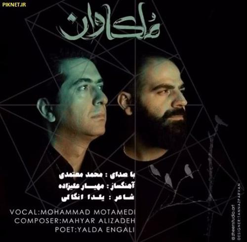 آهنگ تیتراژ سریال ملکاوان محمد معتمدی