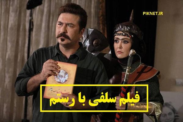 اسامی بازیگران فیلم سلفی با رستم + خلاصه داستان و تصاویر