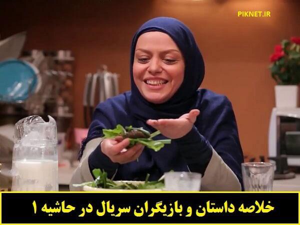 اسامی بازیگران سریال در حاشیه و خلاصه داستان + زمان پخش از شبکه آی فیلم