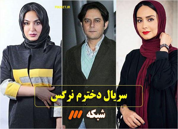 بازیگران و خلاصه داستان سریال دخترم نرگس