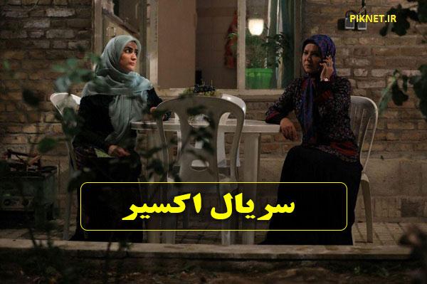 بازیگران و خلاصه داستان سریال اکسیر + تصاویر