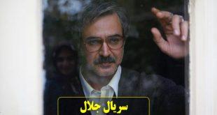 بازیگران و خلاصه داستان سریال جلال + تیزر