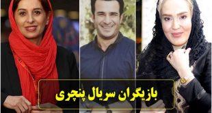 اسامی بازیگران سریال پنچری + عکس، بیوگرافی و داستان