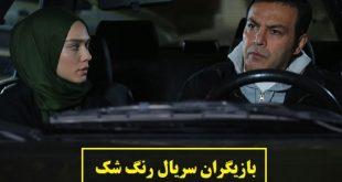 خلاصه داستان و بیوگرافی بازیگران سریال رنگ شک + عکس