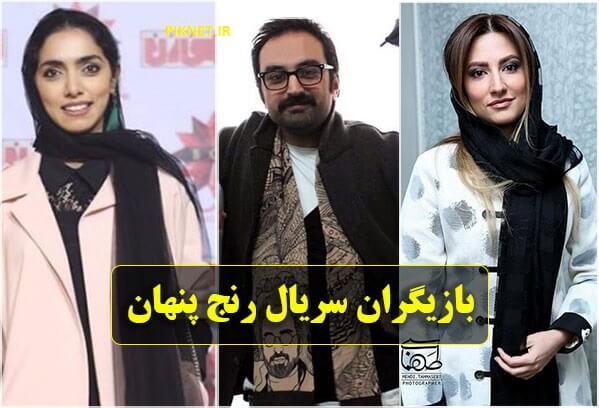 بازیگران سریال رنج پنهان و خلاصه داستان + اسامی کامل و عکس