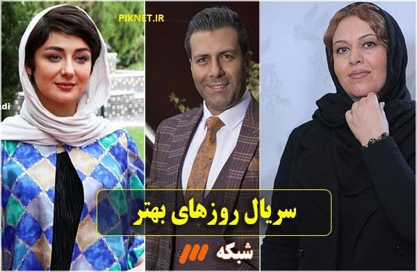 اسامی بازیگران سریال روزهای بهتر + عکس، بیوگرافی و خلاصه داستان