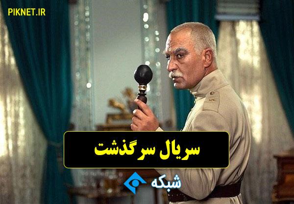 خلاصه داستان و بازیگران سریال سرگذشت + تصاویر