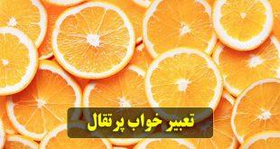 دیدن پرتقال در خواب چه تعبیری دارد؟| تعبیر خواب پرتقال برای زن باردار