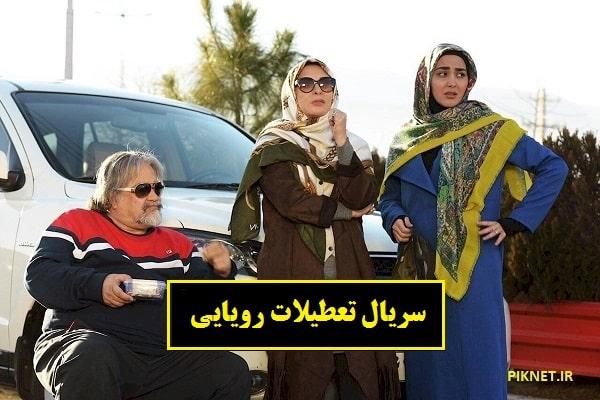 اسامی بازیگران سریال تعطیلات رویایی + خلاصه داستان و نقش