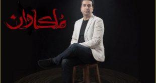 دانلود آهنگ تیتراژ سریال ملکاوان از محمد معتمدی