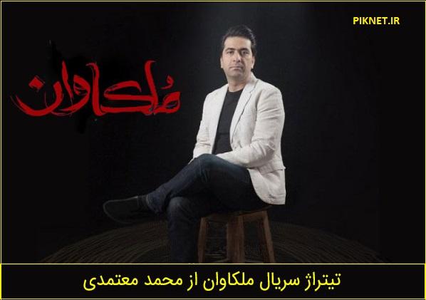 دانلود آهنگ تیتراژ سریال ملکاوان از محمد معتمدی (تیتراژ پایانی)