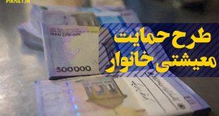 واریز سومین مرحله یارانه معیشتی ساعت 24 امشب، سبد حمایتی بهمن 98