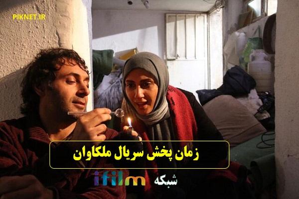 زمان پخش سریال ملکاوان از شبکه آی فیلم