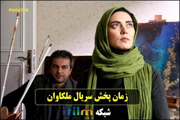 زمان و ساعت پخش تکرار سریال ملکاوان از شبکه آی فیلم
