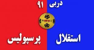 تاریخ، روز و ساعت بازی دربی 91 پرسپولیس و استقلال تهران (سال 98)
