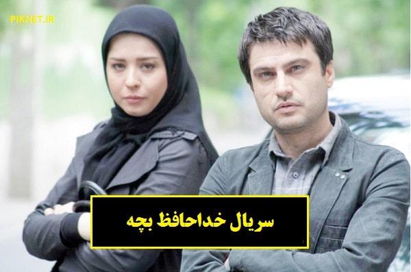 سریال خداحافظ بچه| بازیگران و خلاصه داستان سریال خداحافظ بچه + زمان پخش