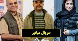 بازیگران و خلاصه داستان سریال میانبُر