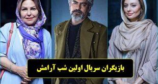 اسامی بازیگران سریال اولین شب آرامش + عکس و بیوگرافی