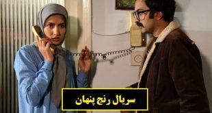 سریال رنج پنهان| بازیگران و خلاصه داستان سریال رنج پنهان + زمان پخش