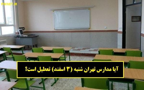 آیا مدارس تهران روز شنبه (3 اسفند) تعطیل است؟