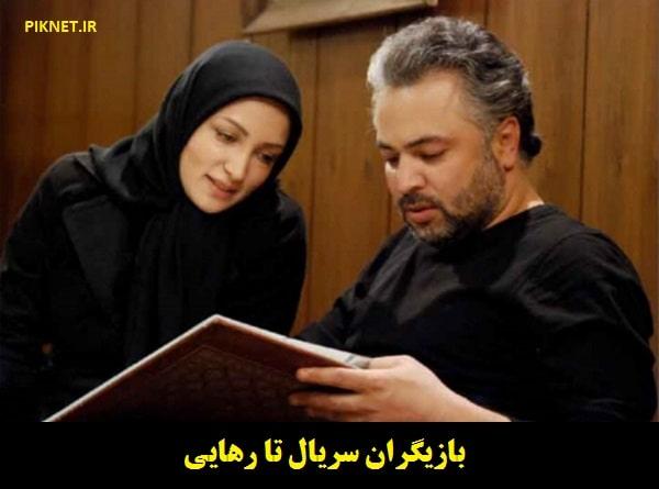 اسامی بازیگران سریال تا رهایی + خلاصه داستان و زمان پخش