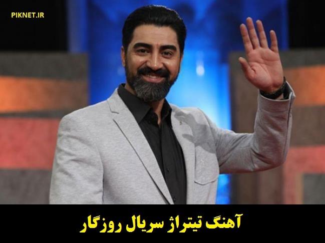 دانلود آهنگ تیتراژ سریال روزگار از محمدرضا علیمردانی (تیتراژ پایانی)