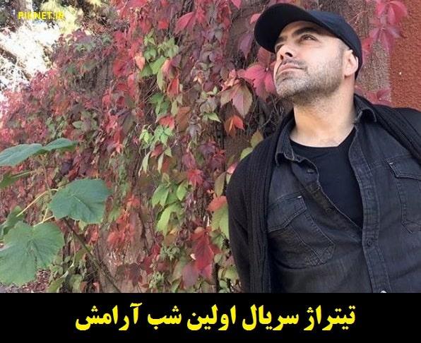 دانلود آهنگ تیتراژ سریال اولین شب آرامش مهران زاهدی (تیتراژ پایانی)