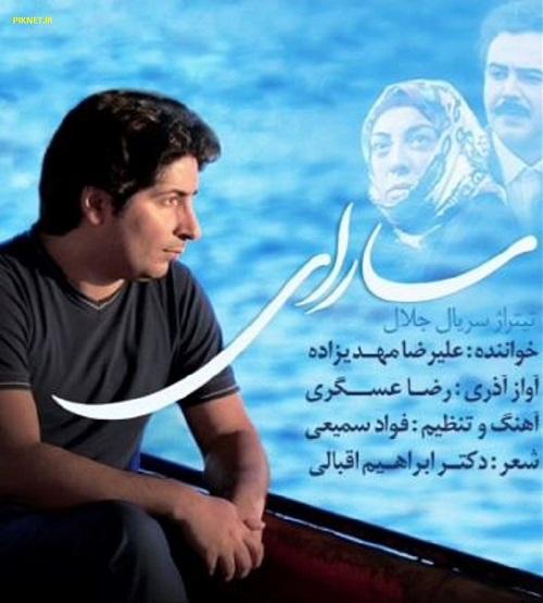 متن ترانه آهنگ تیتراژ سریال جلال