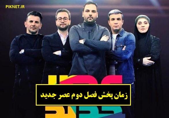 زمان و روزهای پخش فصل دوم مسابقه عصر جدید