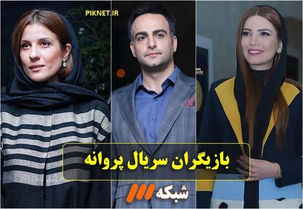 اسامی بازیگران سریال پروانه + خلاصه داستان و عکس