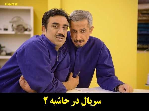 سریال در حاشیه 2 + معرفی تمام بازیگران و خلاصه داستان