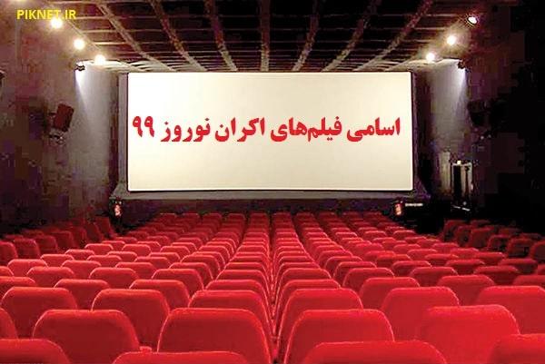 اسامی فیلم های اکران نوروز ۹۹ اعلام شد
