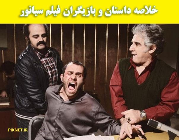 بازیگران و خلاصه داستان فیلم سینمایی سیانور + نقش آنها و تصاویر