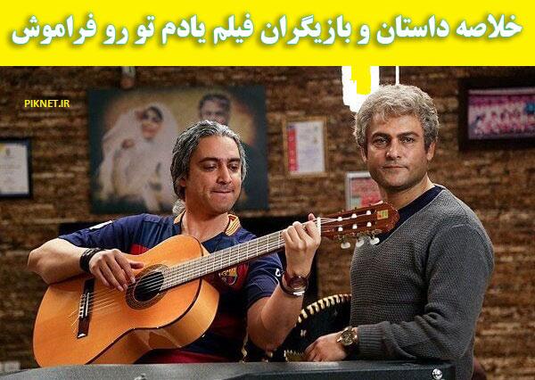عکس و اسامی بازیگران فیلم سینمایی یادم تو را فراموش + خلاصه داستان