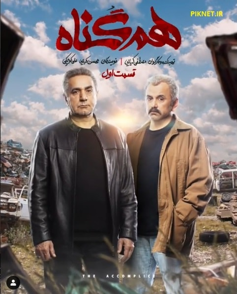 قسمت اول سریال هم گناه با هنرنمایی پرویز پرستویی منتشر شد