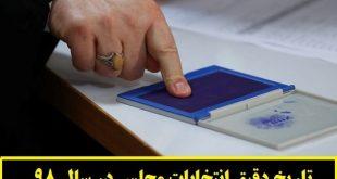 تاریخ و زمان دقیق انتخابات مجلس در سال ۹۸
