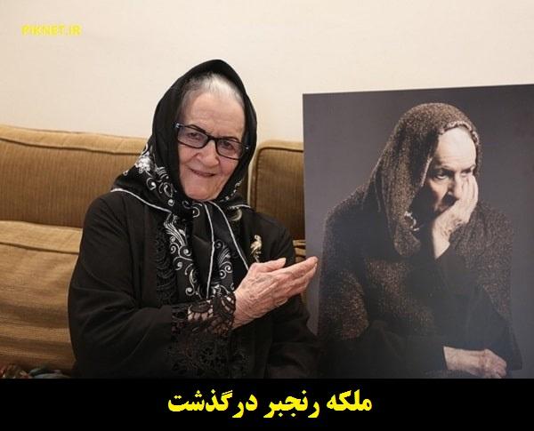 ملکه رنجبر درگذشت+ بیوگرافی و علت فوت