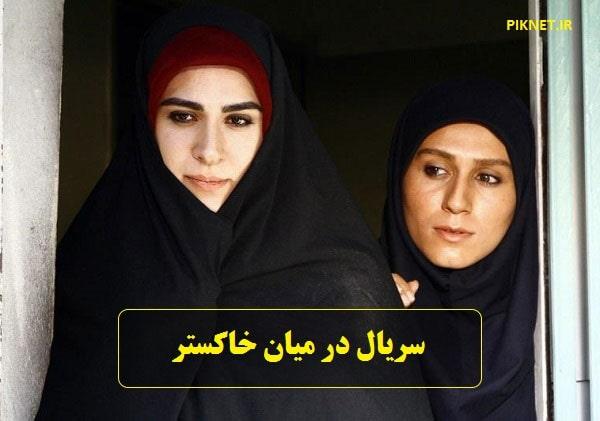 اسامی بازیگران سریال در میان خاکستر و خلاصه داستان + تیزر