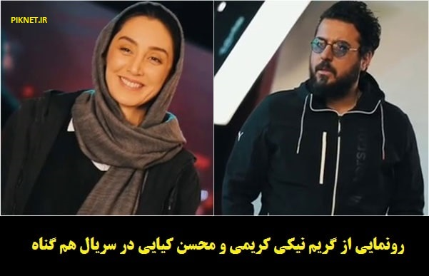 رونمایی از گریم هدیه تهرانی و محسن کیایی در سریال هم گناه + زمان پخش