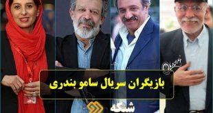 اسامی بازیگران سریال سامو بندری با عکس و خلاصه داستان