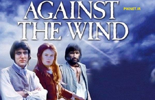 پخش سریال «در برابر باد» در شبکه چهار