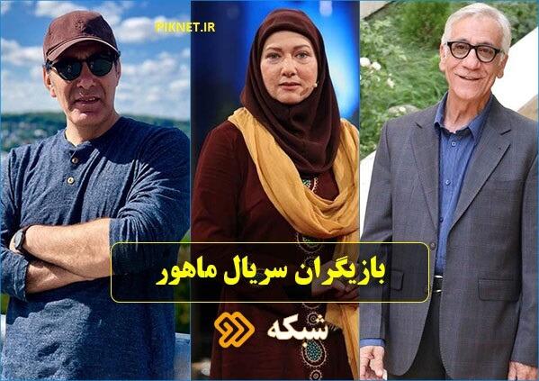 اسامی بازیگران سریال ماهور با عکس و بیوگرافی کامل