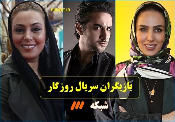 اسامی بازیگران سریال روزگار + عکس، بیوگرافی و خلاصه داستان