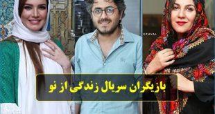 اسامی بازیگران سریال زندگی از نو با عکس و خلاصه داستان